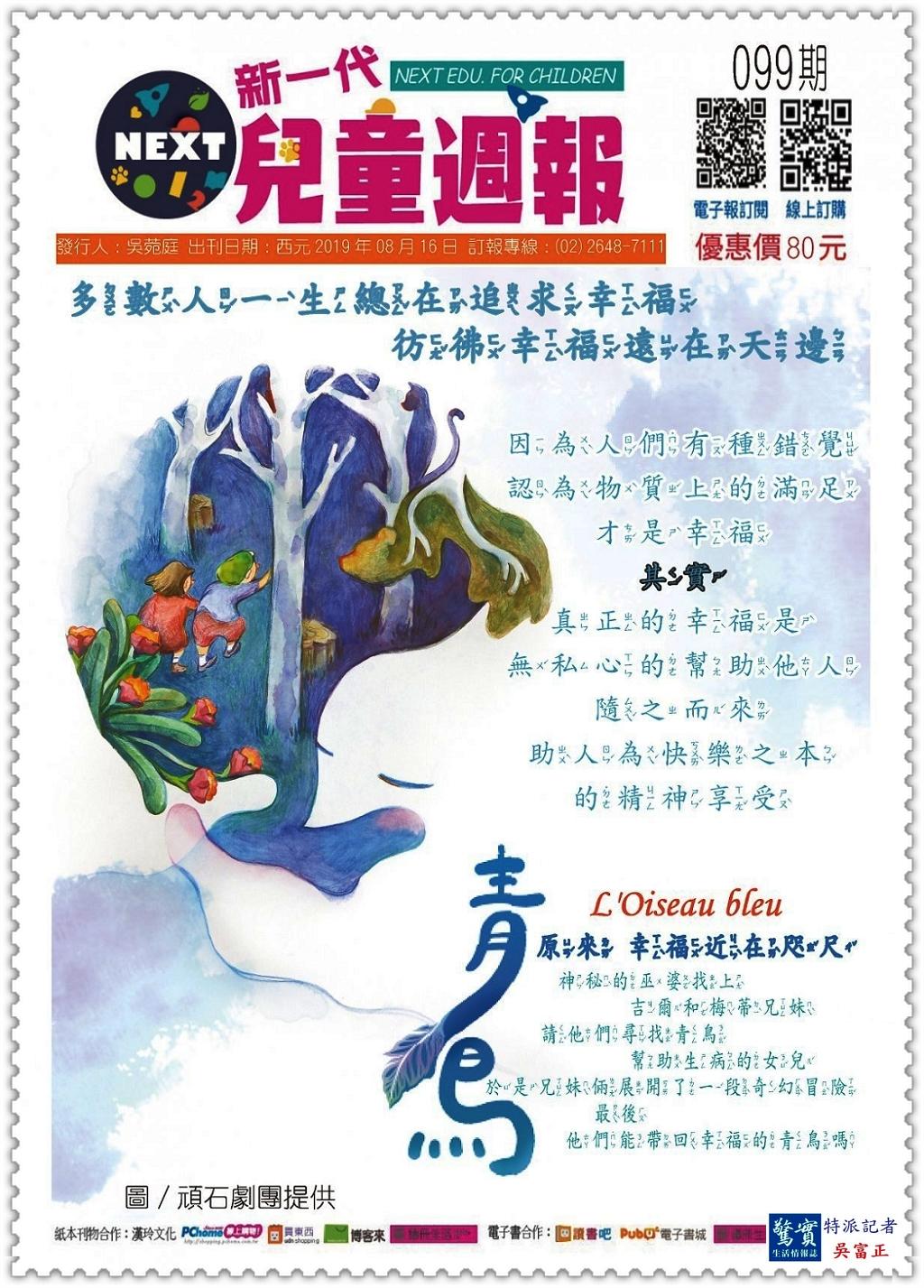 20190824a(驚實報)-頑石劇團[青鳥]0824台北親子劇場05