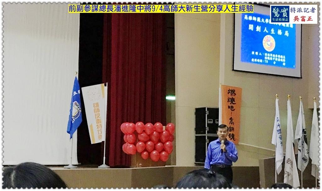 20190904c(驚實報)-前副參謀總長潘進隆中將0904高師大新生營分享人生經驗01