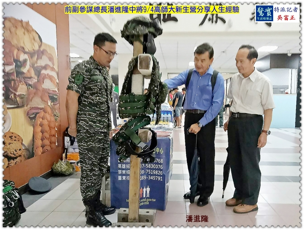 20190904c(驚實報)-前副參謀總長潘進隆中將0904高師大新生營分享人生經驗02