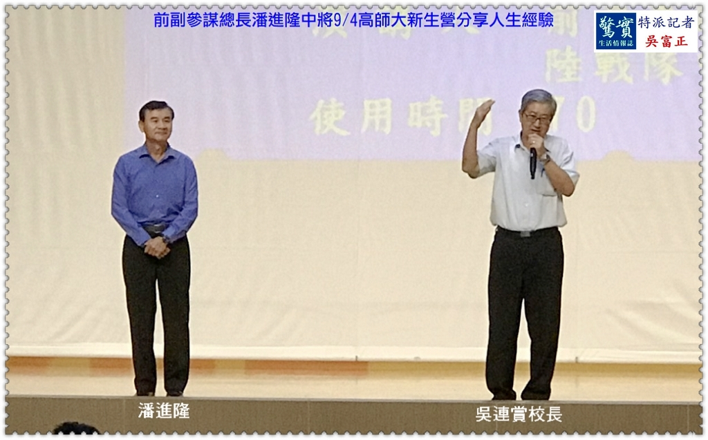 20190904c(驚實報)-前副參謀總長潘進隆中將0904高師大新生營分享人生經驗03