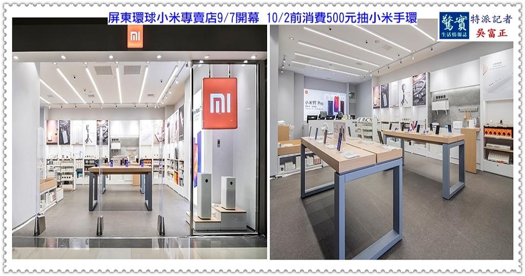 20190907b(驚實報)-屏東環球小米專賣店0907開幕02