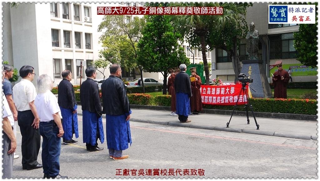 20190925e(驚實報)-高師大0925孔子銅像揭幕釋奠敬師活動02