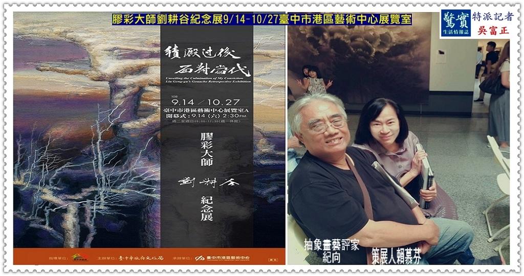 20191014a(驚實報)-膠彩大師劉耕谷紀念展0914-1027臺中市港區藝術中心展覽室01
