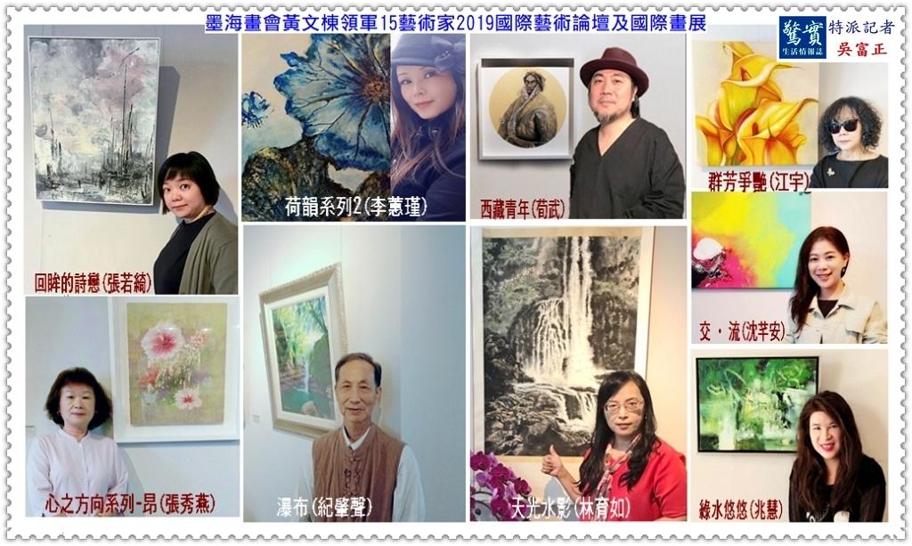 20191106b(驚實報)-墨海畫會黃文棟領軍15藝術家2019國際藝術論壇及國際畫展02