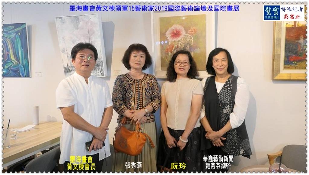 20191106b(驚實報)-墨海畫會黃文棟領軍15藝術家2019國際藝術論壇及國際畫展07