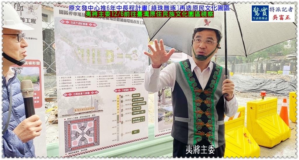 20191206a(驚實報)-原文發中心推6年中長程計畫[綠珠雕琢]再造原民文化園區03