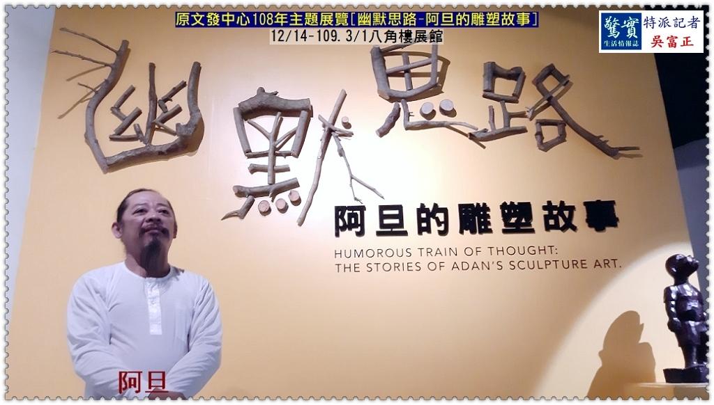 20191211e(驚實報)-原文發中心108年主題展覽-[幽默思路-阿旦的雕塑故事]03