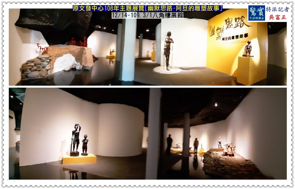 20191211e(驚實報)-原文發中心108年主題展覽-[幽默思路-阿旦的雕塑故事]04