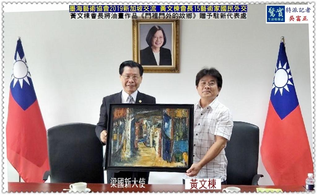 20191212b(驚實報)-墨海藝術協會2019新加坡交流 黃文棟會長15藝術家國民外交05