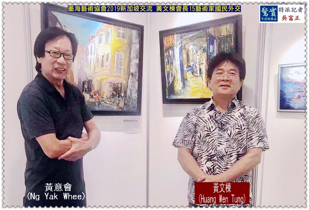 20191212b(驚實報)-墨海藝術協會2019新加坡交流 黃文棟會長15藝術家國民外交06