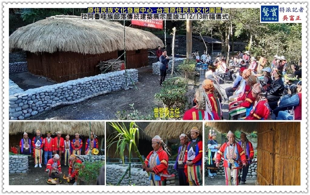 20191213a(驚實報)-拉阿魯哇族部落傳統建築展示屋竣工1213祈福儀式02