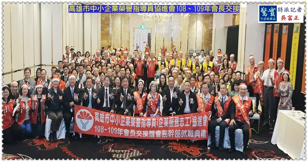 20191224c(生活情報)-高雄市中小企業榮譽指導員協進會108、109年會長交接01