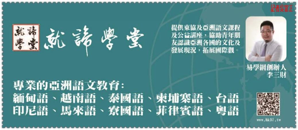 20191230c-賽珍珠基金會促社會族群融合 評選2019十大新住民新聞發表03-1