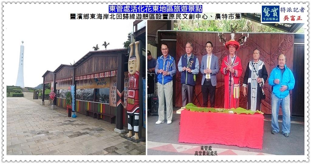 20200110a(驚實報)-東管處活化花東地區旅遊景點01