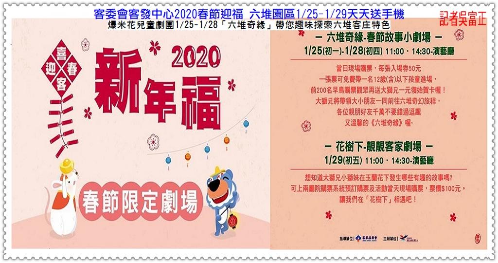 20200120d-客委會客發中心2020春節迎福 六堆園區0125-0129天天送手機04