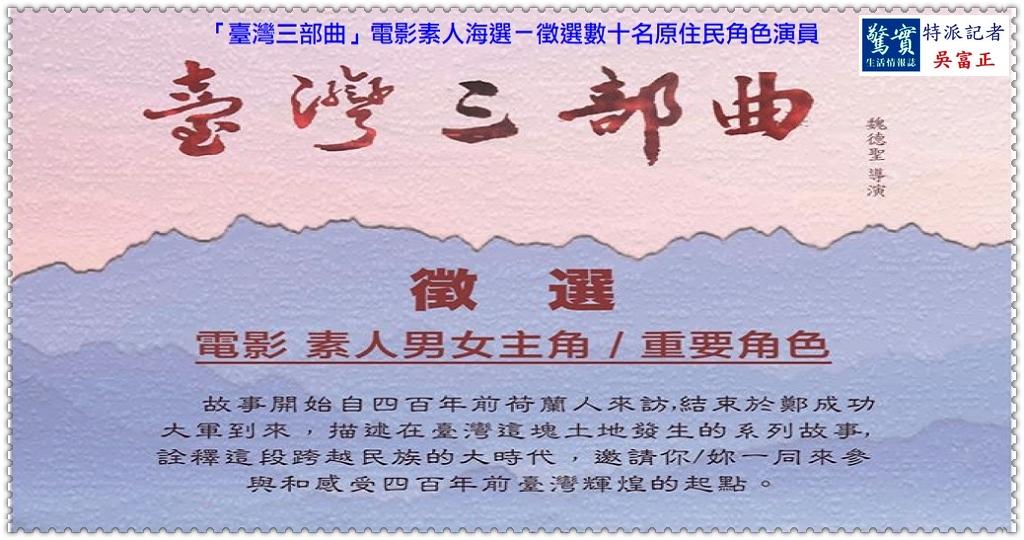 20200202a(驚實報)-「臺灣三部曲」電影素人海選-徵選數十名原住民角色演員01