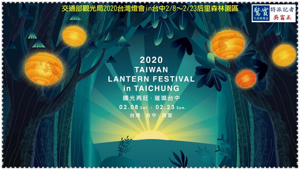 20200207a(驚實報)-高雄機場旅客服務中心送提燈02