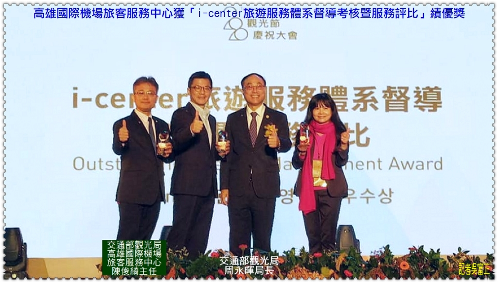 20200207c-高雄國際機場旅客服務中心獲「i-center旅遊服務體系督導考核暨服務評比」績優獎03