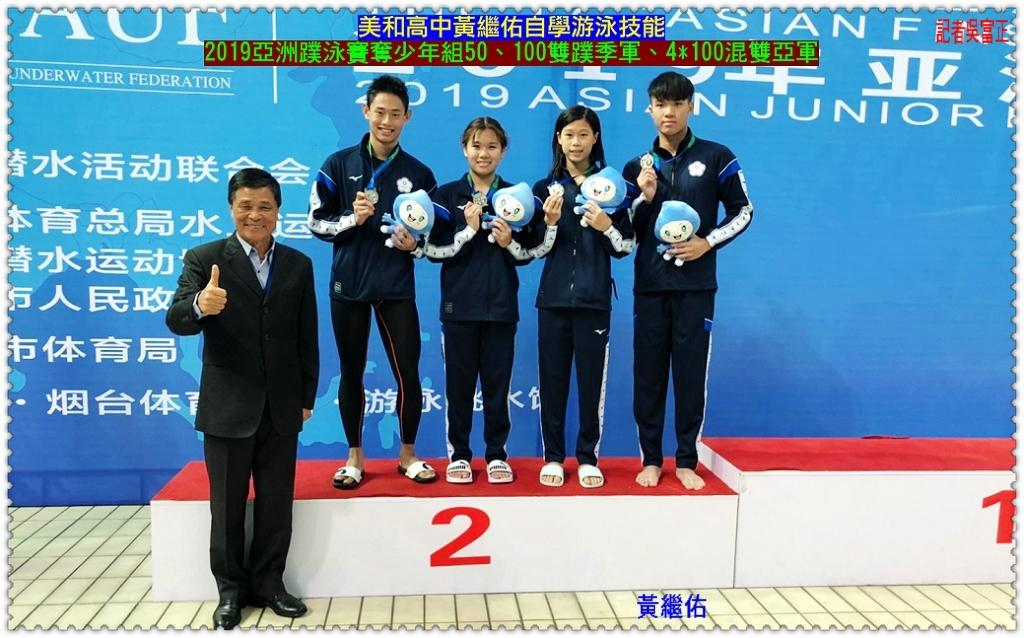 20200217a-美和高中黃繼佑自學游泳技能08