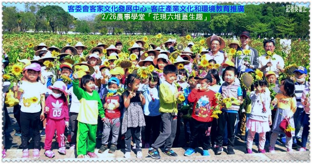 20200226d-客委會客家文化發展中心0226農事學堂「花現六堆蓋生趣」01