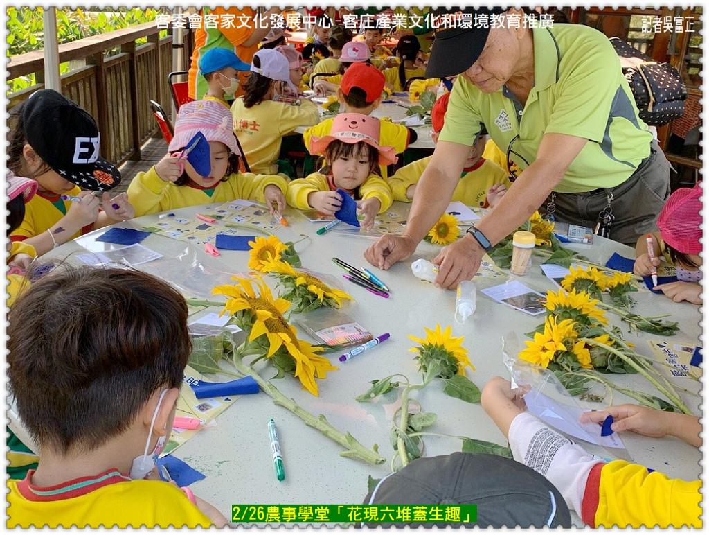 20200226d-客委會客家文化發展中心0226農事學堂「花現六堆蓋生趣」03