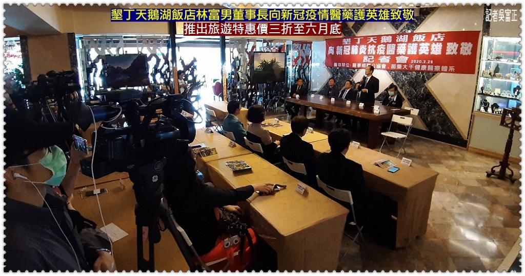 20200228a-墾丁天鵝湖飯店林富男董事長向新冠疫情醫藥護英雄致敬01