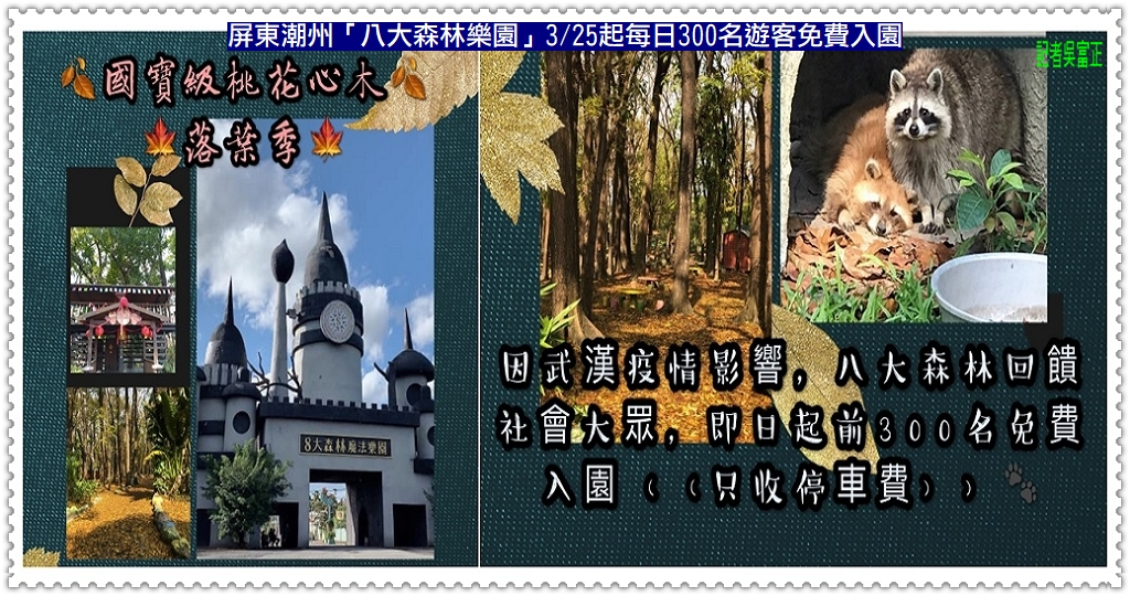 20200323a-屏東潮州「八大森林樂園」0325起每日300名遊客免費入園