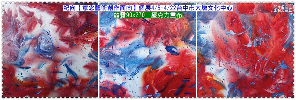 20200410f-紀向0405-04422大墩文化中心個展 西川淑敏0410率壹元書院學員參訪13