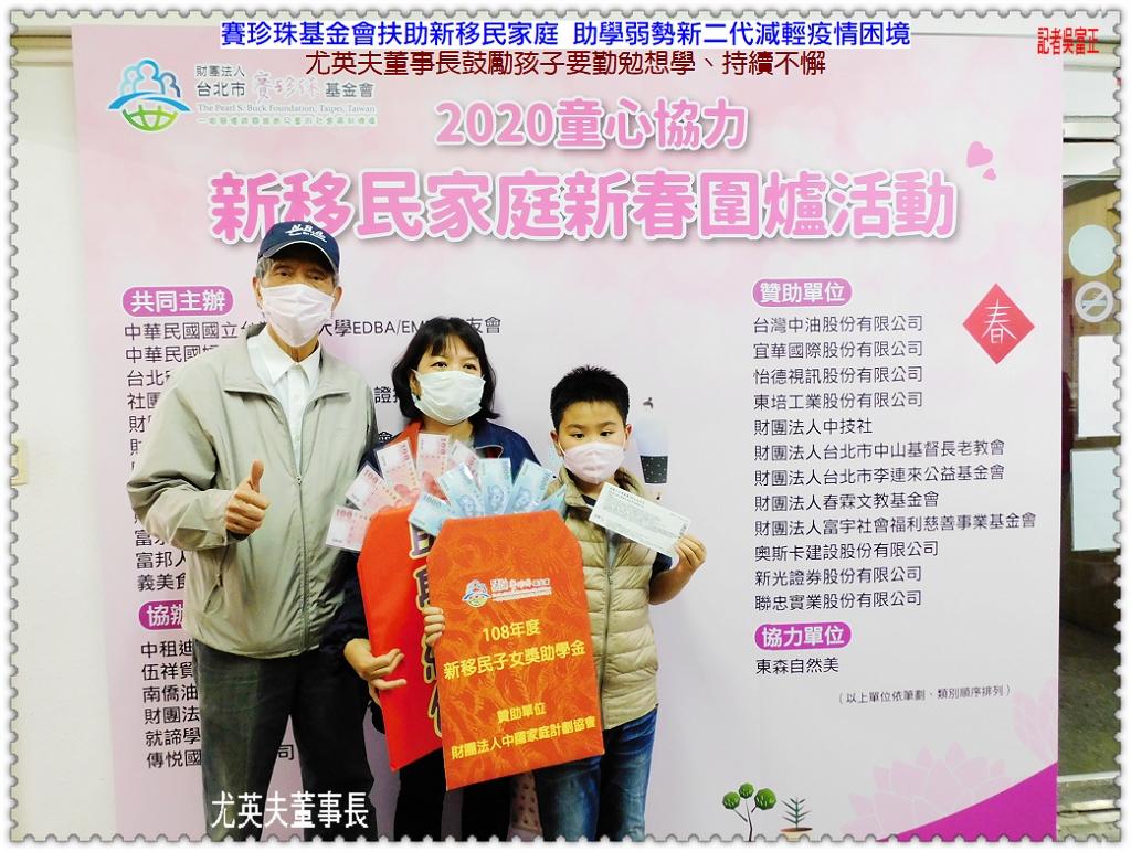 20200427d-賽珍珠基金會扶助新移民家庭 助學弱勢新二代減輕疫情困境03