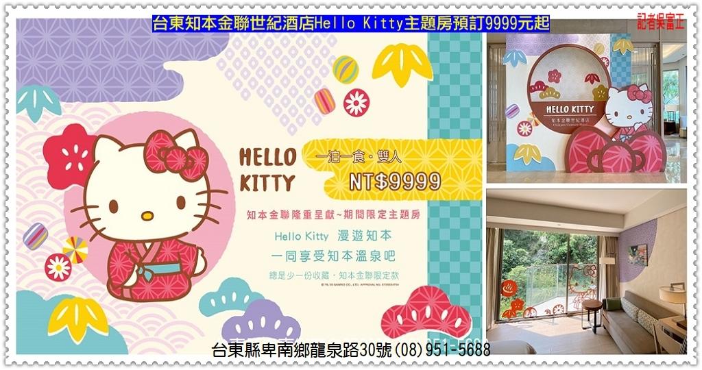 20200430b-台東知本金聯世紀酒店Hello Kitty主題房預訂9999元起01