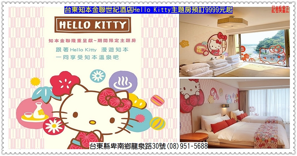 20200430b-台東知本金聯世紀酒店Hello Kitty主題房預訂9999元起02