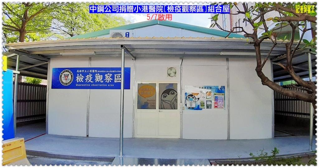 20200507a-小港醫院,中鋼公司,聯鋼營造[檢疫觀察區]組合屋0507啟用02