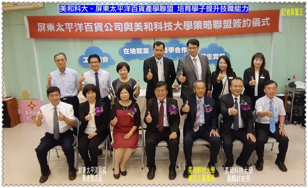 20200508a-美和科大、屏東太平洋百貨產學聯盟 培育學子提升技職能力04