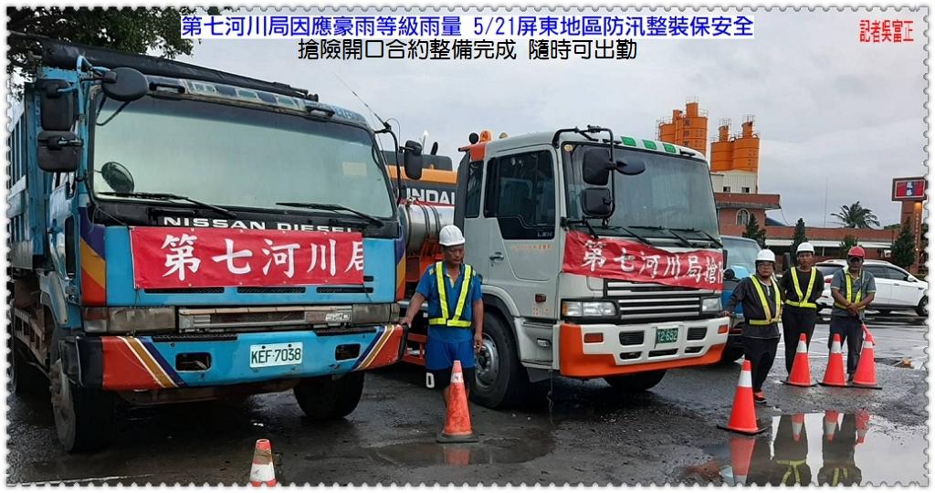 20200521b-第七河川局因應豪雨等級雨量 0521屏東地區防汛整裝保安全01