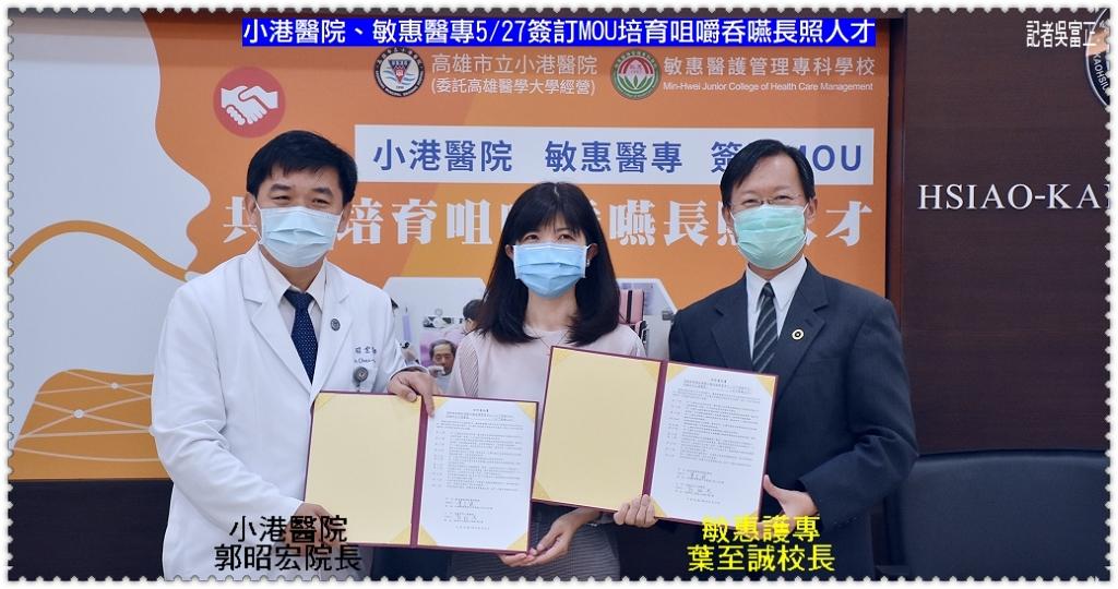 20200527a-小港醫院、敏惠醫專0527簽訂MOU培育咀嚼吞嚥長照人才01
