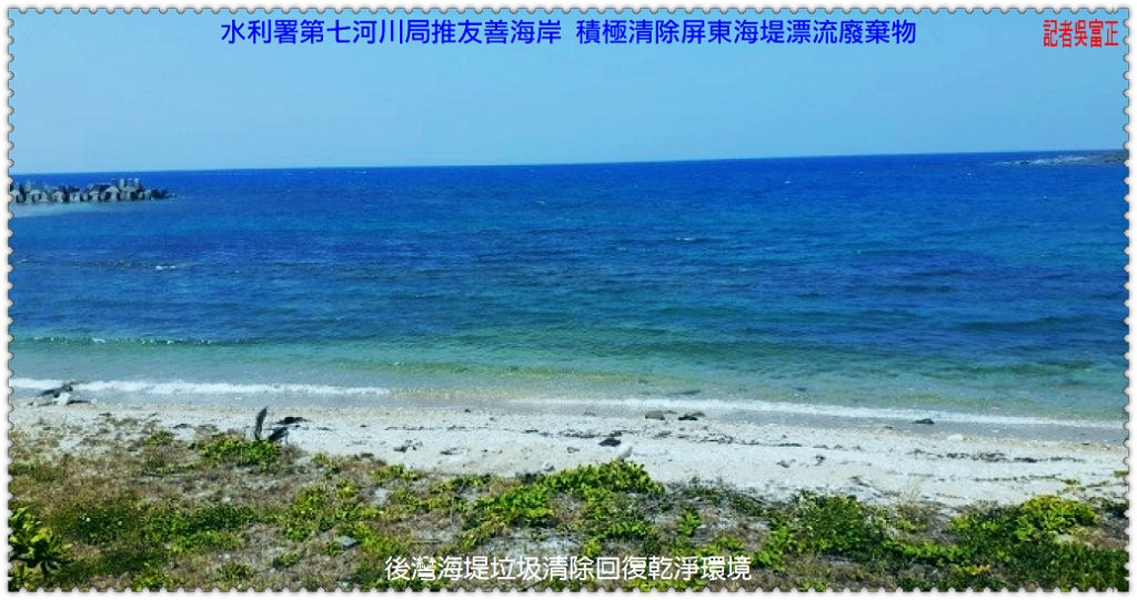 20200529a-水利署第七河川局推友善海岸 積極清除屏東海堤漂流廢棄物03