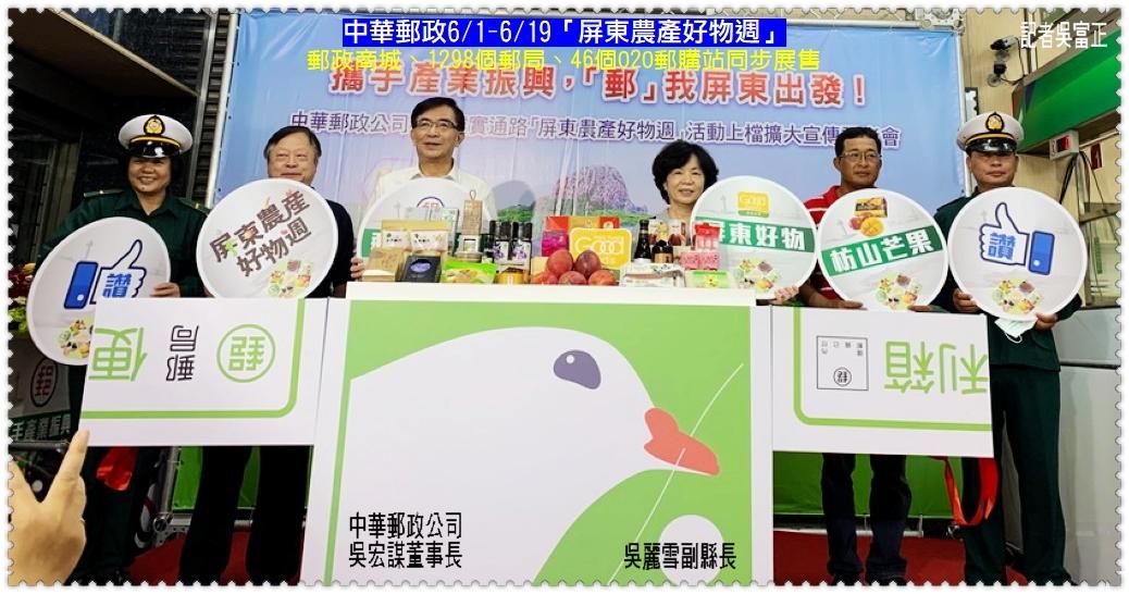 20200530b-中華郵政「屏東農產好物週」0601-0619開跑01