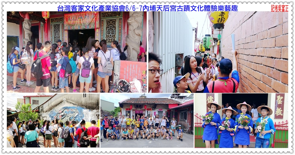20200607a-台灣客家文化產業協會0606-0607內埔天后宮古蹟文化體驗樂藝趣01