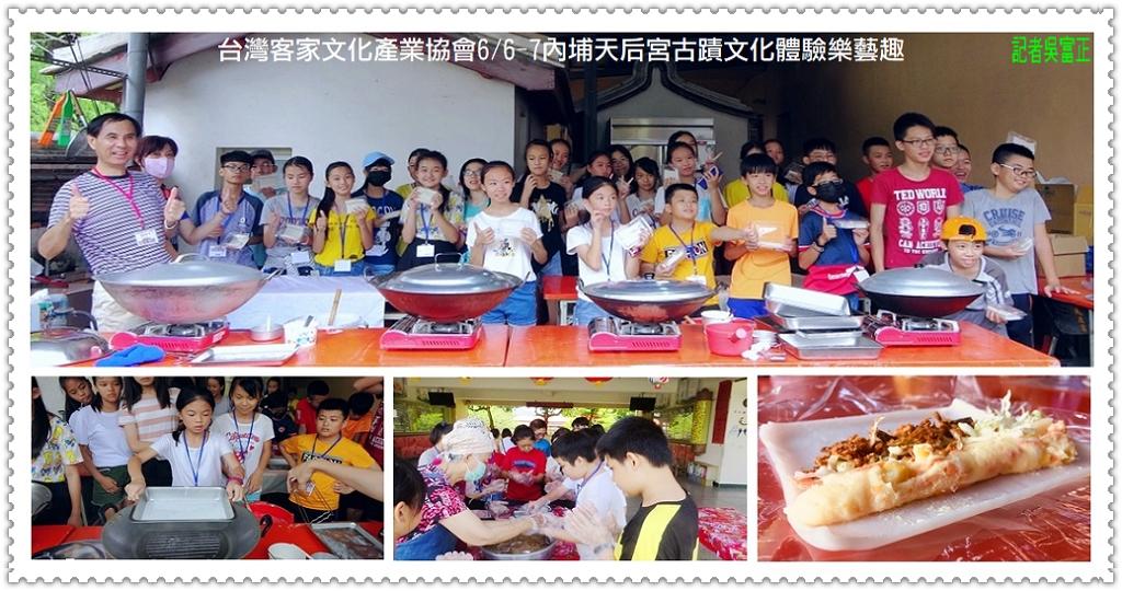 20200607a-台灣客家文化產業協會0606-0607內埔天后宮古蹟文化體驗樂藝趣02