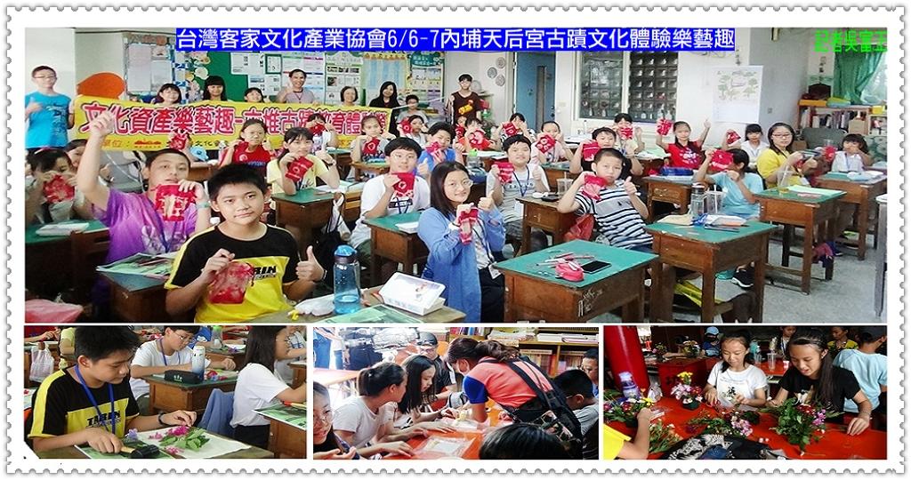 20200607a-台灣客家文化產業協會0606-0607內埔天后宮古蹟文化體驗樂藝趣03