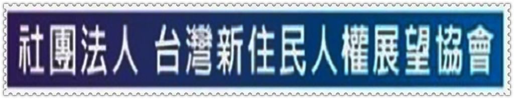 20200716a-台灣新住民人權展望協會「愛無國界、真愛台灣」弱勢關懷03
