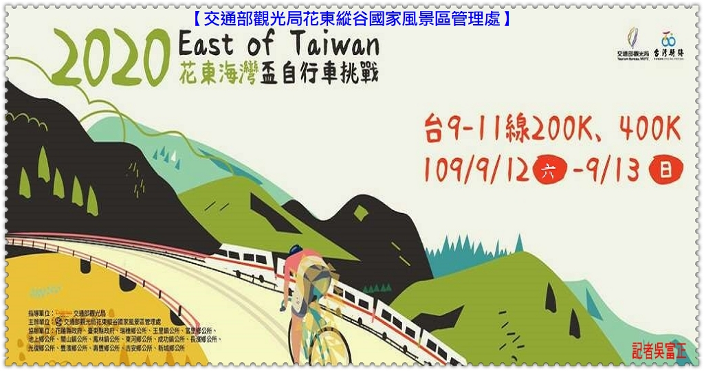 20200725a-縱管處2020 East of Taiwan[花東海灣盃自行車挑戰活動]0912-0913-01