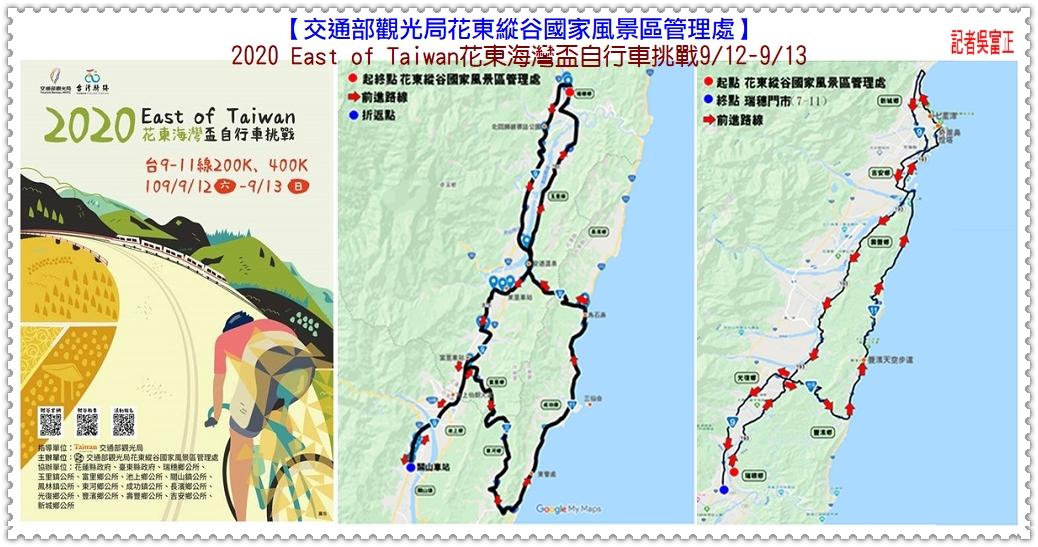 20200725a-縱管處2020 East of Taiwan[花東海灣盃自行車挑戰活動]0912-0913-02