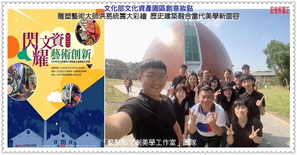 20200730b-文化部文化資產園區創意妝點03-1