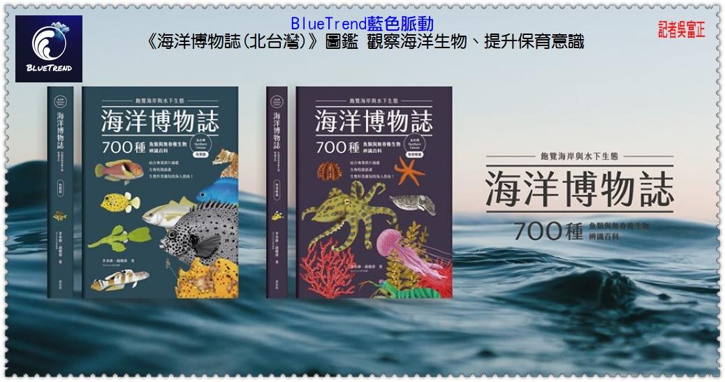 20200806b-《海洋博物誌(北台灣)》圖鑑 觀察海洋生物、提升保育意識01