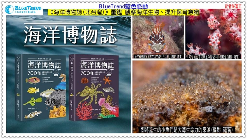 20200806b-《海洋博物誌(北台灣)》圖鑑 觀察海洋生物、提升保育意識02