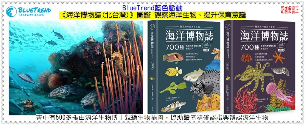 20200806b-《海洋博物誌(北台灣)》圖鑑 觀察海洋生物、提升保育意識03