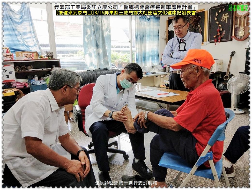 20200815c-經濟部工業局委託立康公司「偏鄉遠距醫療巡迴車應用計畫」01