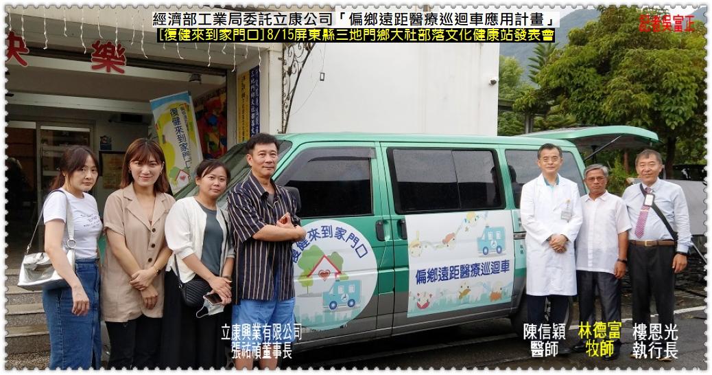 20200815c-經濟部工業局委託立康公司「偏鄉遠距醫療巡迴車應用計畫」04
