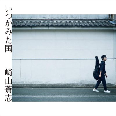 Cover art work for いつかみた国